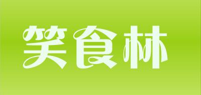 笑食林松茸