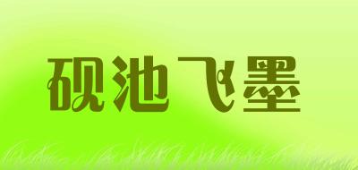 砚池飞墨纪念章
