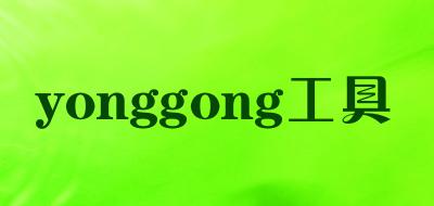 yonggong工具全站仪