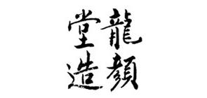 龙颜堂竹茶盘
