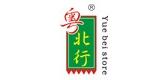 粤北行凉茶