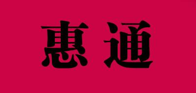 惠通是什么牌子_惠通品牌怎么样?