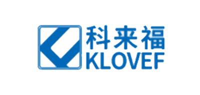 KLOVEF是什么牌子_科来福品牌怎么样?