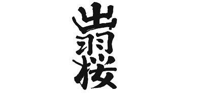 出羽樱/Dewa-zakura