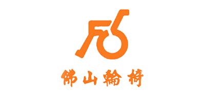 轮椅十大品牌排名NO.9