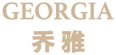 GEORGIA是什么牌子_乔雅品牌怎么样?