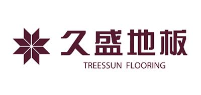 TREESSUN是什么牌子_久盛品牌怎么样?
