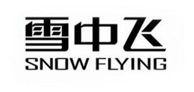 Snow Flying是什么牌子_雪中飞品牌怎么样?
