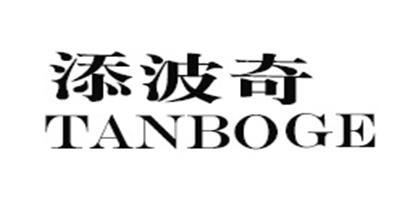 添波奇/TANBOGE