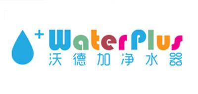 WATERPLUS是什么牌子_沃德加品牌怎么样?