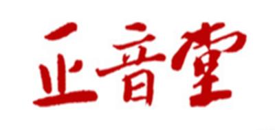 正音堂是什么牌子_正音堂品牌怎么样?