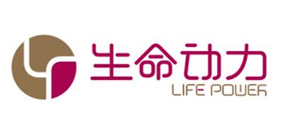 LIFEPOWER是什么牌子_生命动力品牌怎么样?
