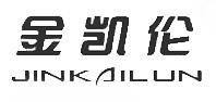 jinkailun是什么牌子_金凯伦品牌怎么样?