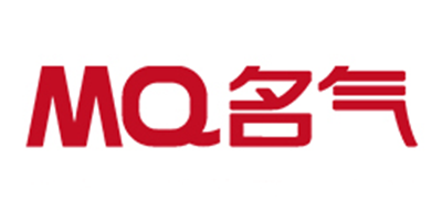 MQ是什么牌子_名气品牌怎么样?