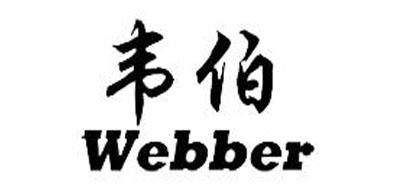 webber是什么牌子_韦伯品牌怎么样?