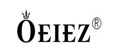 oeiez是什么牌子_欧亿姿品牌怎么样?