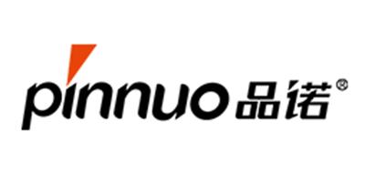 pinnuo是什么牌子_品诺品牌怎么样?