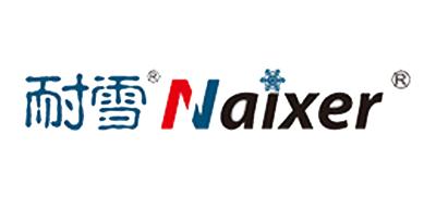 NAIXER是什么牌子_耐雪品牌怎么样?