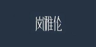 岚雅伦是什么牌子_岚雅伦品牌怎么样?