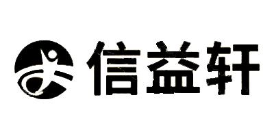 xinyixuan是什么牌子_信益轩品牌怎么样?