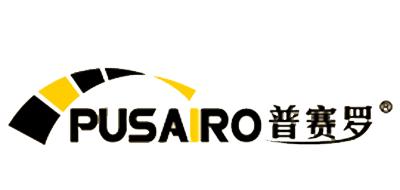 PUSAIRO是什么牌子_普赛罗品牌怎么样?