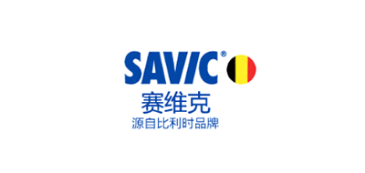 Savic是什么牌子_赛维克品牌怎么样?