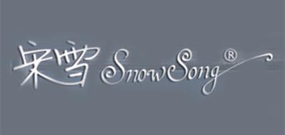 SNOW SONG是什么牌子_宋雪品牌怎么样?