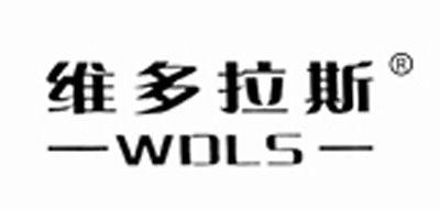 WDLS是什么牌子_维多拉斯品牌怎么样?