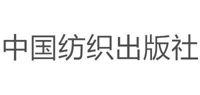 中国纺织出版社是什么牌子_中国纺织出版社品牌怎么样?