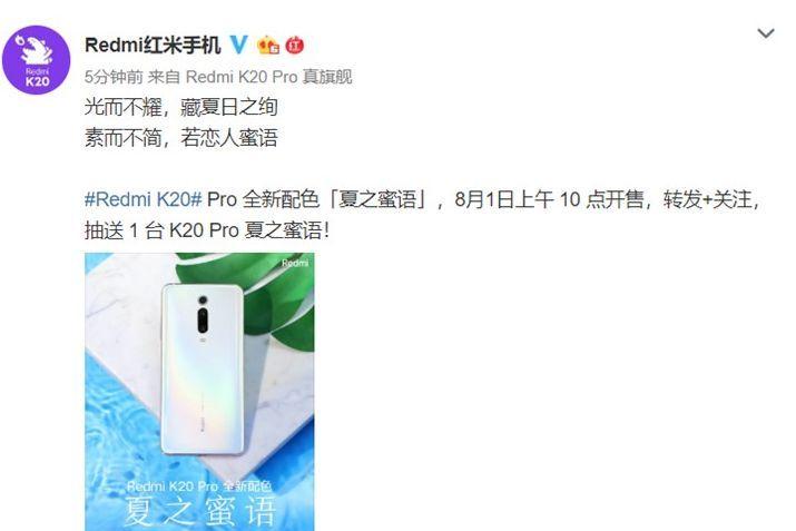 红米K20 Pro推出全新配色,充满了夏天的味道-1