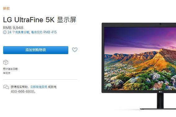 9948元!苹果最强新款LG UltraFine 5显示屏更新支持iPad Pro-1