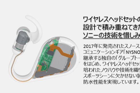 索尼上架众筹NYSNO-100蓝牙耳机:支持多人通话-2