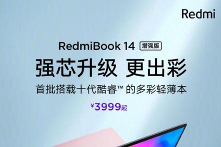 RedmiBook 14增强版正式发布:9月6日开售-1