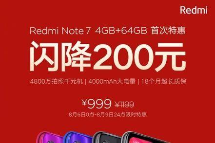 Redmi Note7手机,限时4GB+64GB 999元包邮-1