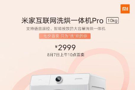 米家互联网洗烘一体机Pro七夕首卖:支持远程遥控、智能投放-1