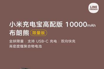 小米x LINE FRIENDS充电宝发售:仅售价169元-1