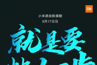 小米路由新旗舰官宣:将于9月17日发布-1