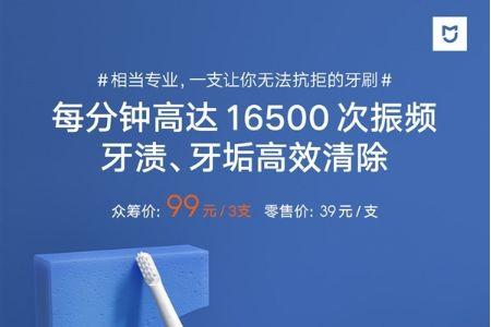 米家声波电动牙刷T100正式众筹:3秒渐强启动功能-1