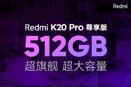 Redmi K20 Pro尊享版预热:将于20日发布-1