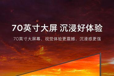 小米电视4A 70英寸发布 :售价3999元-1
