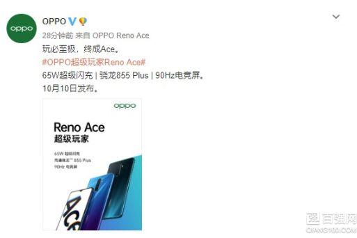 OPPO Reno Ace配置官宣:将于10月10日正式发布-1