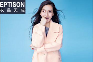 2016双11服装优惠券聚惠-1