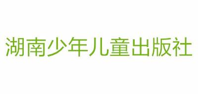湖南少年儿童出版社是什么牌子_湖南少年儿童出版社品牌怎么样?