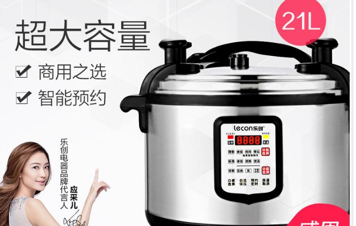 乐创电压力锅怎么样?乐创电压力锅质量好不好?-1
