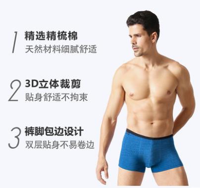 健将男士内裤穿着会变形吗?是纯棉的吗?-1