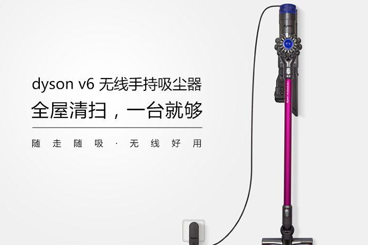 戴森V6和福维克(vorwerk )SP530吸尘器那个好?价格怎么样?-1