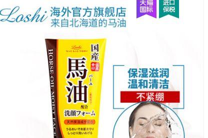 马油洗面奶怎么样?日本LOSHI马油洗面奶好用吗?-1