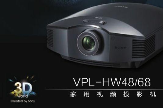 微型投影仪哪款好?SONY 索尼 VPL-HW48 微型投影仪怎么样?-1