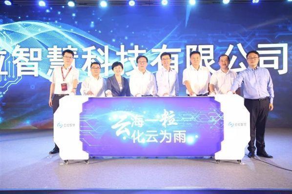 云粒智慧正式成立,由中国联通和阿里巴巴合作投资建成!-1