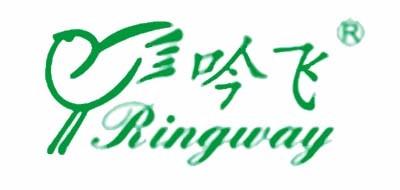 吟飞/Ringway
